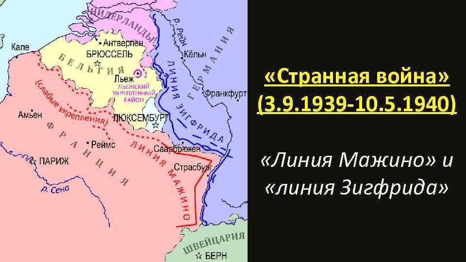 «Странная война» (3. 9. 1939 -10. 5. 1940) «Линия Мажино» и «линия Зигфрида»