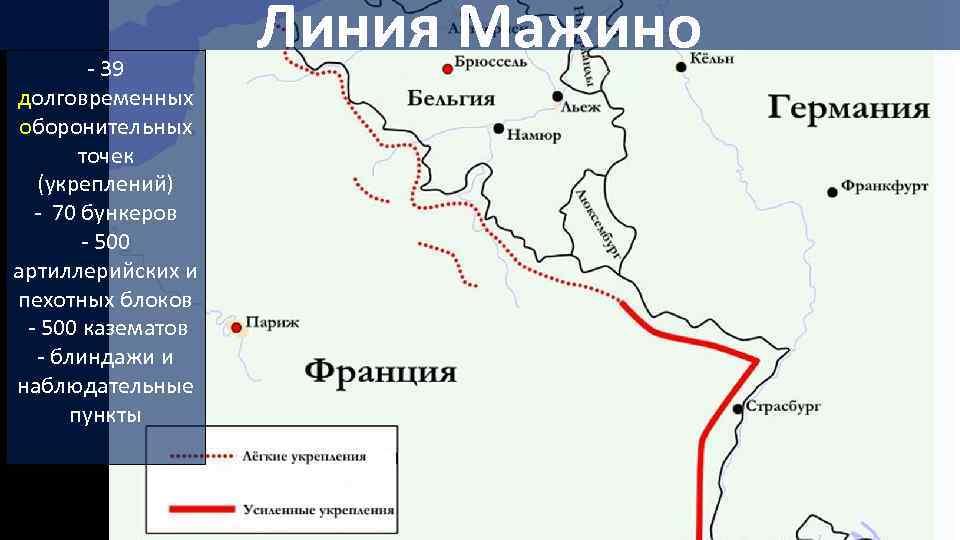 - 39 долговременных оборонительных точек (укреплений) - 70 бункеров - 500 артиллерийских и пехотных