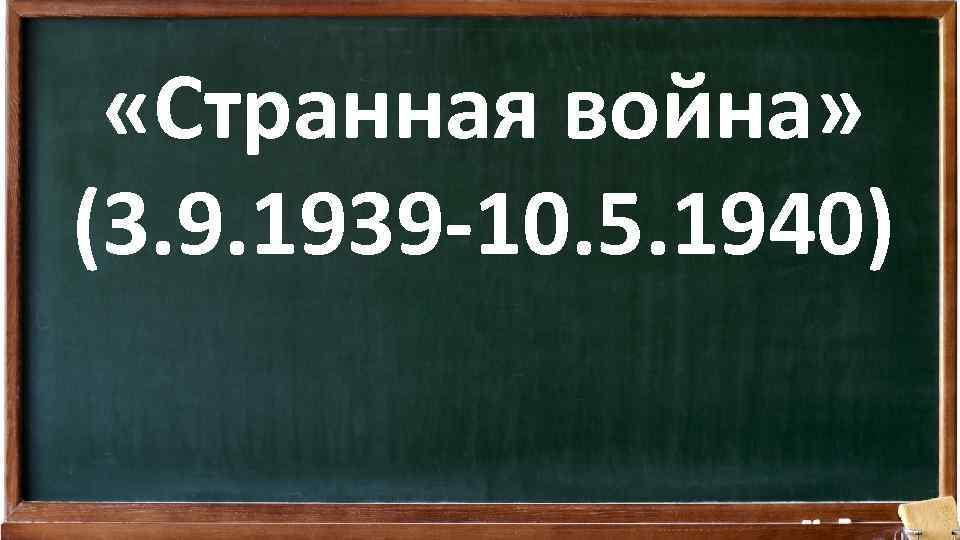 «Странная война» (3. 9. 1939 -10. 5. 1940)
