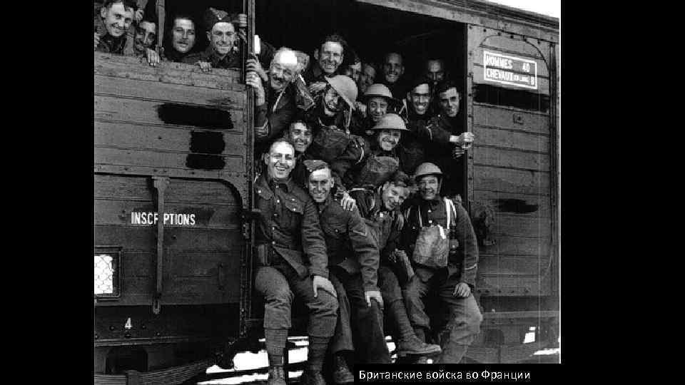 Британские войска во Франции