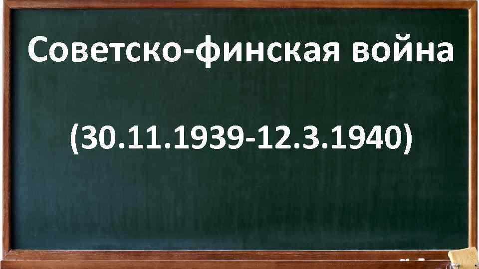Советско-финская война (30. 11. 1939 -12. 3. 1940)