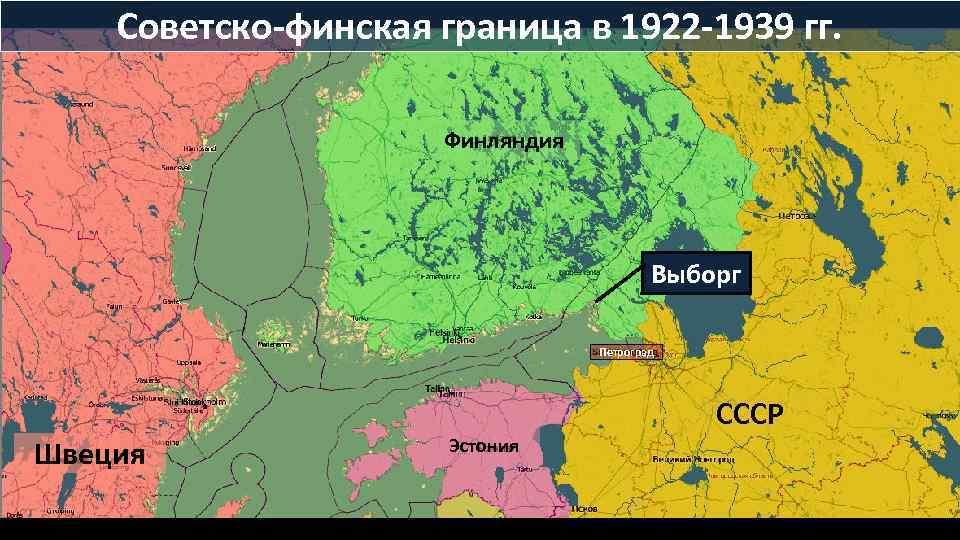 Советско-финская граница в 1922 -1939 гг. Финляндия Выборг Петроград СССР Швеция Эстония