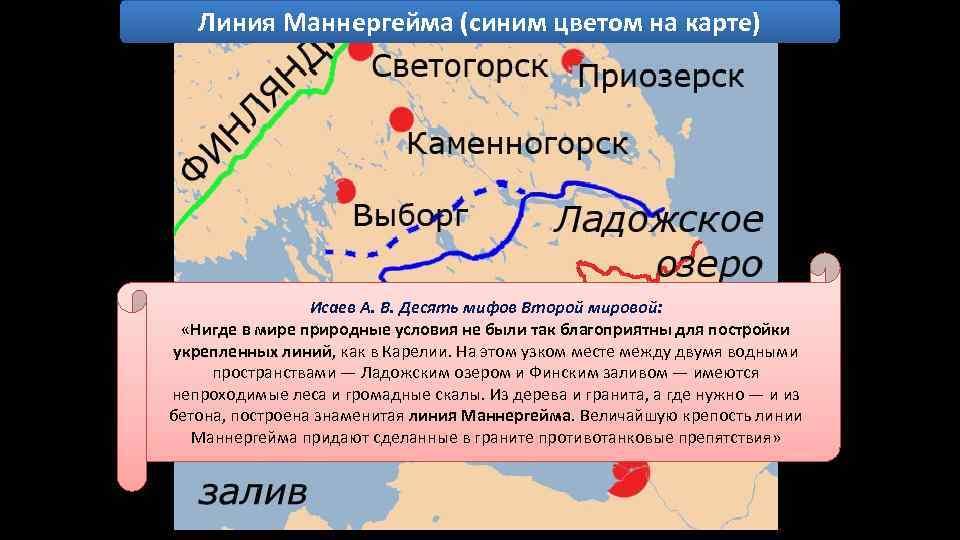 Линия Маннергейма (синим цветом на карте) Исаев А. В. Десять мифов Второй мировой: «Нигде