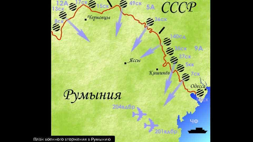 План военного вторжения в Румынию