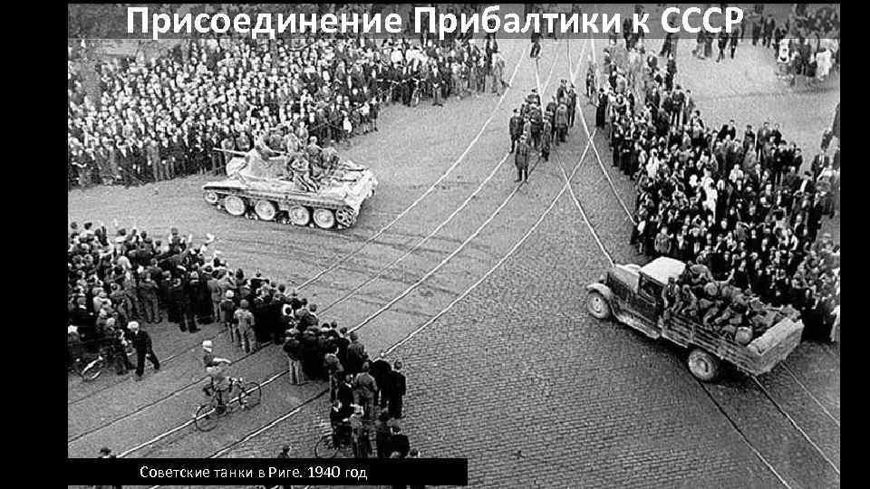 Присоединение Прибалтики к СССР Советские танки в Риге. 1940 год
