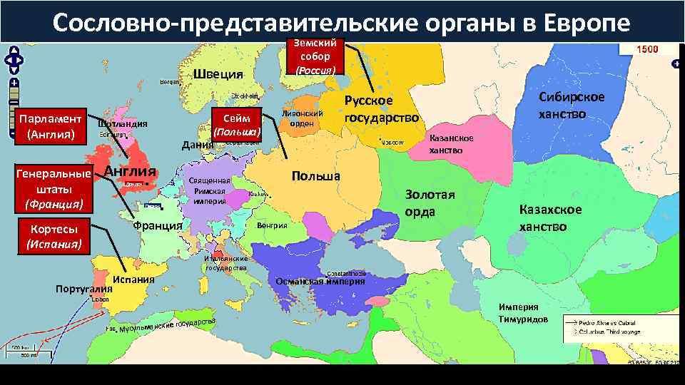 Сословно-представительские органы в Европе Земский собор (Россия) Швеция Парламент (Англия) Генеральные штаты (Франция) Кортесы