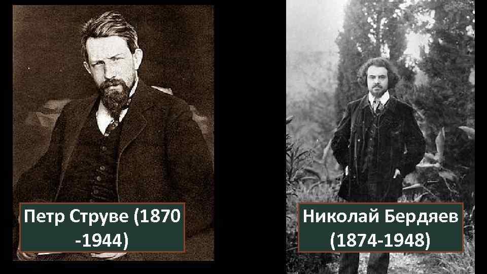 Петр Струве (1870 -1944) Николай Бердяев (1874 -1948)