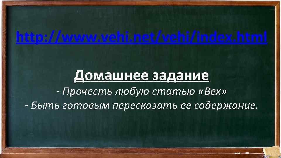 http: //www. vehi. net/vehi/index. html Домашнее задание - Прочесть любую статью «Вех» - Быть