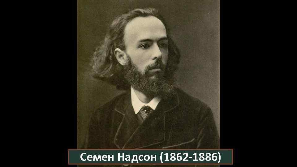 Семен Надсон (1862 -1886)