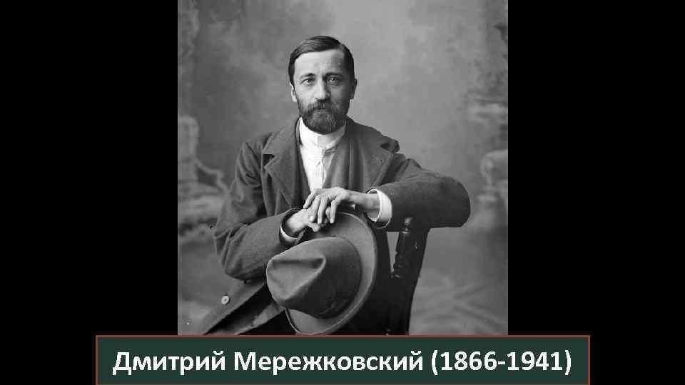 Дмитрий Мережковский (1866 -1941)