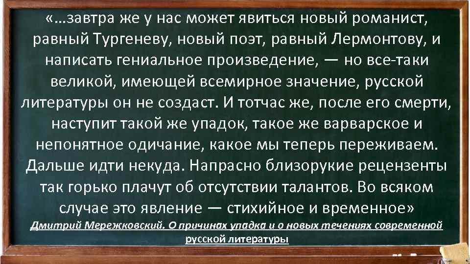 «…завтра же у нас может явиться новый романист, равный Тургеневу, новый поэт, равный