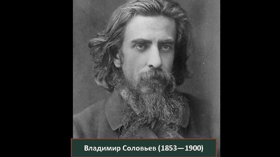 Владимир Соловьев (1853— 1900)