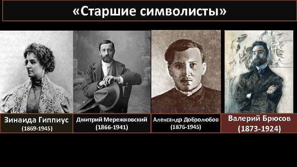 «Старшие символисты» Зинаида Гиппиус (1869 -1945) Дмитрий Мережковский Александр Добролюбов (1876 -1945) (1866