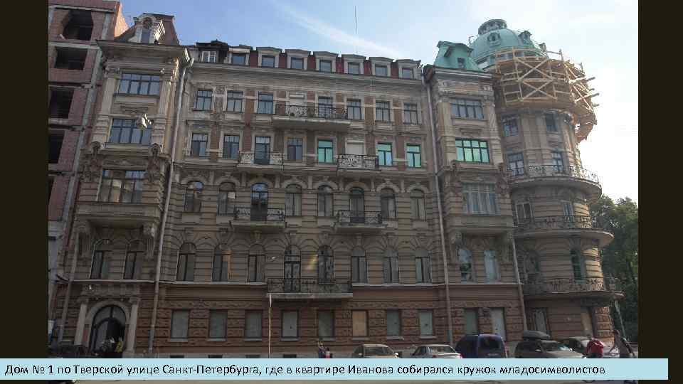 Дом № 1 по Тверской улице Санкт-Петербурга, где в квартире Иванова собирался кружок младосимволистов
