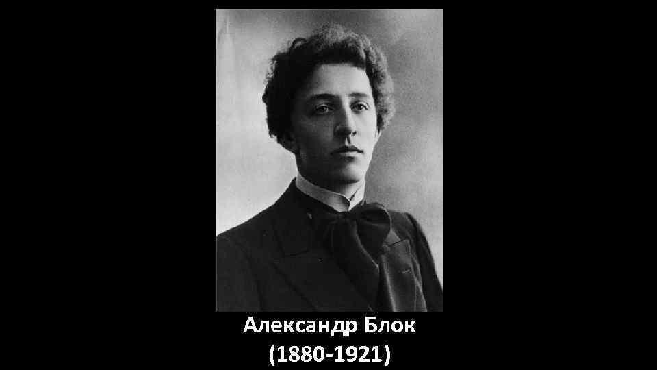 Александр Блок (1880 -1921)