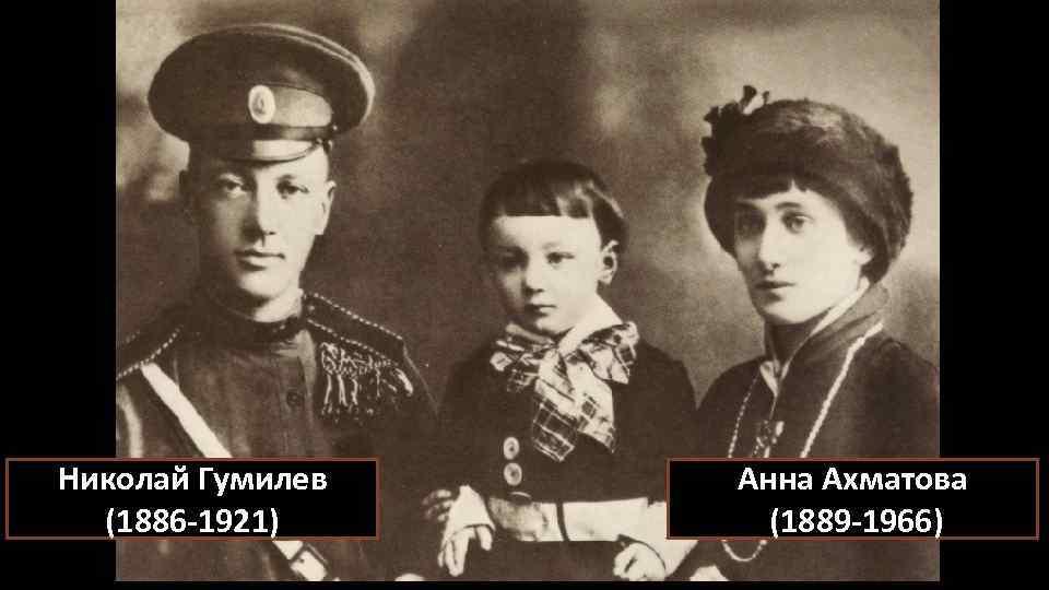 Николай Гумилев (1886 -1921) Анна Ахматова (1889 -1966)