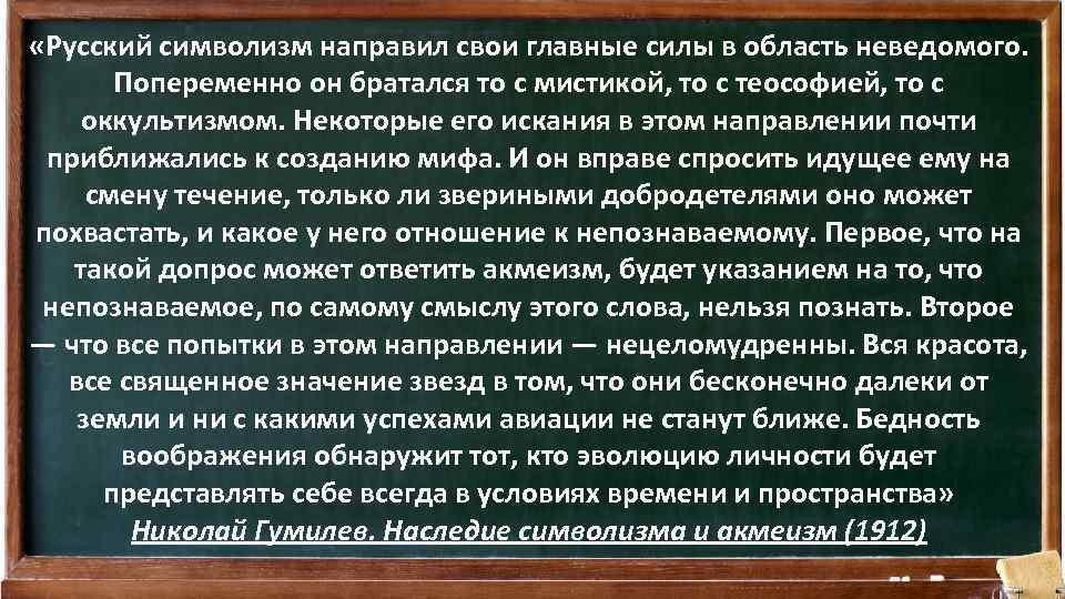 «Русский символизм направил свои главные силы в область неведомого. Попеременно он братался то
