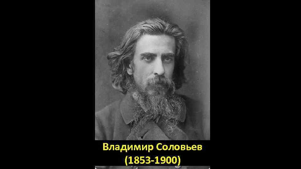 Владимир Соловьев (1853 -1900)