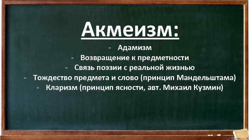 Акмеизм: - Адамизм - Возвращение к предметности - Связь поэзии с реальной жизнью -