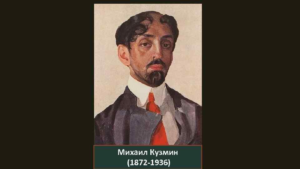 Михаил Кузмин (1872 -1936)