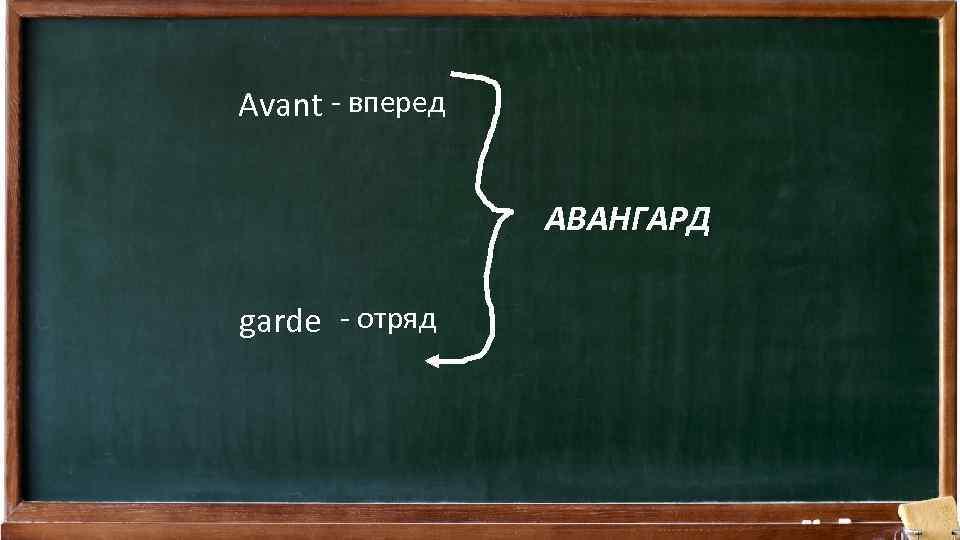 Avant - вперед АВАНГАРД garde - отряд