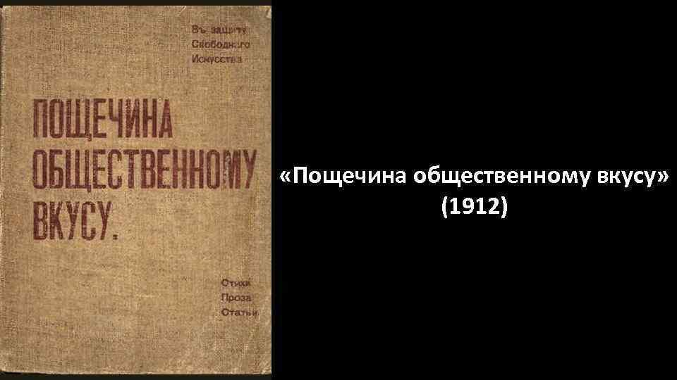 «Пощечина общественному вкусу» (1912)