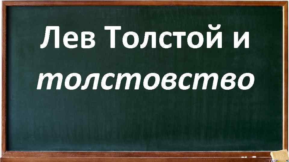 Лев Толстой и толстовство
