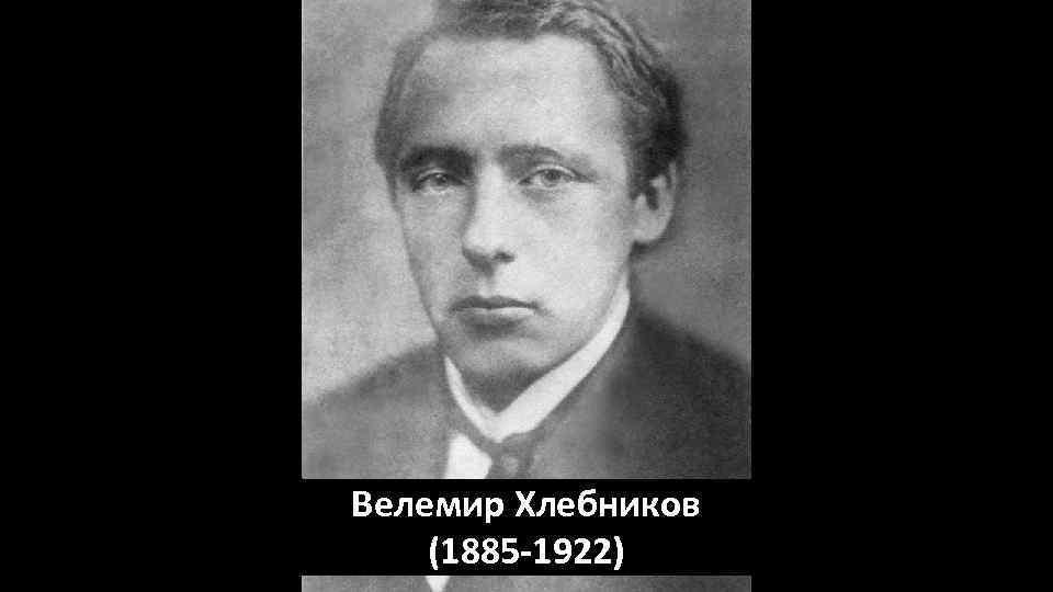 Велемир Хлебников (1885 -1922)