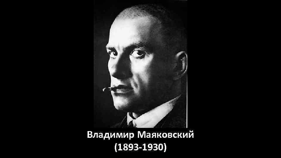 Владимир Маяковский (1893 -1930)