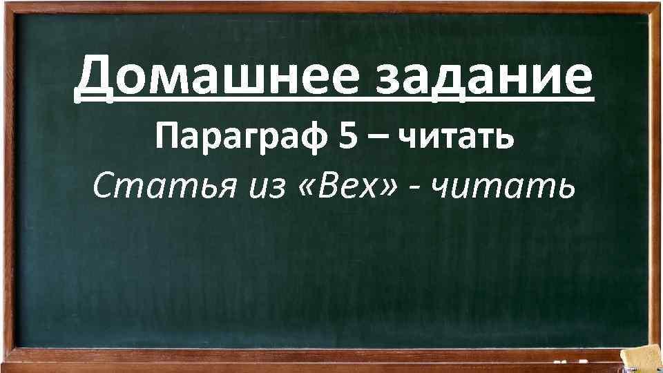 Домашнее задание Параграф 5 – читать Статья из «Вех» - читать