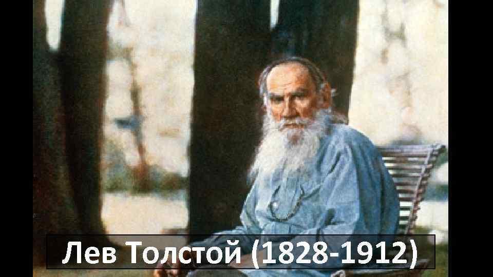Лев Толстой (1828 -1912)