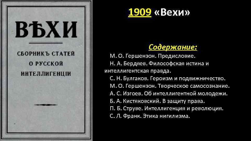 1909 «Вехи» Содержание: М. О. Гершензон. Предисловие. Н. А. Бердяев. Философская истина и интеллигентская