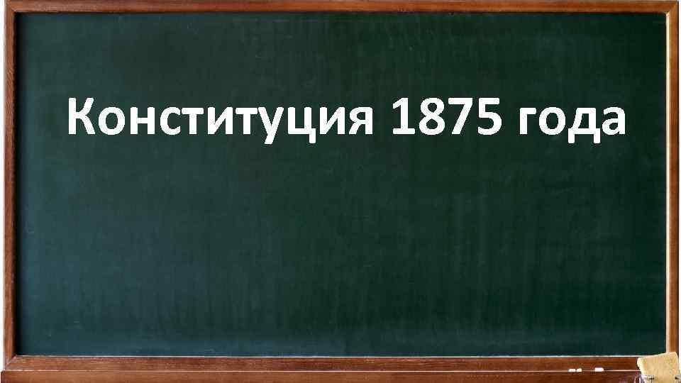 Конституция 1875 года