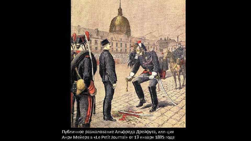 Публичное разжалование Альфреда Дрейфуса, илл-ция Анри Мейера в «Le Petit Journal» от 13 января