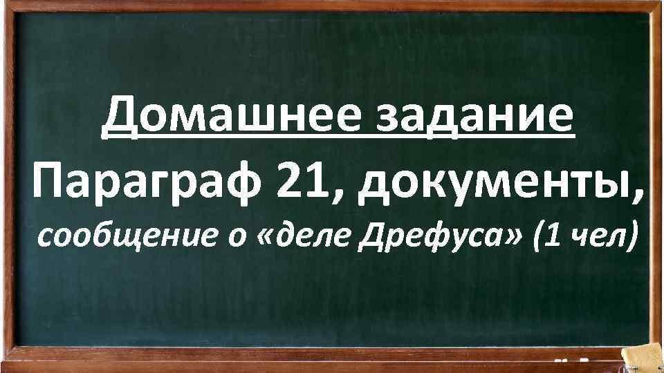 Домашнее задание Параграф 21, документы, сообщение о «деле Дрефуса» (1 чел)