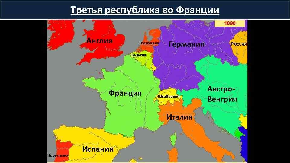 Третья республика во Франции Англия Голландия Германия Россия Бельгия Франция Швейцария Италия Португалия Испания