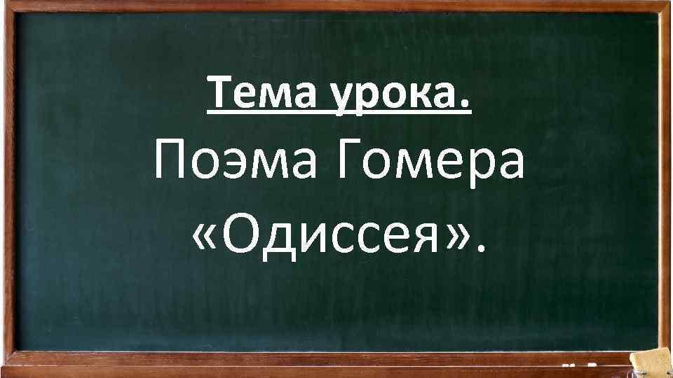 Тема урока. Поэма Гомера «Одиссея» .