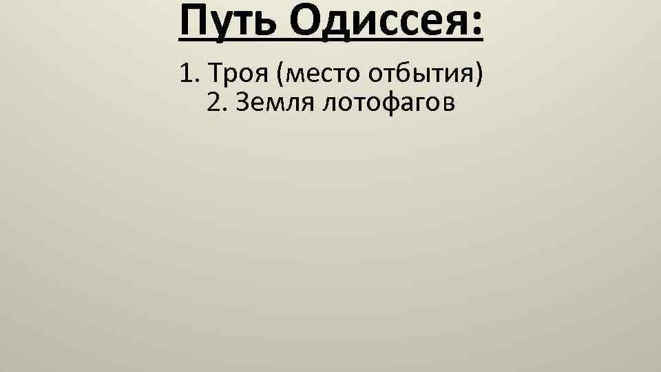 Путь Одиссея: 1. Троя (место отбытия) 2. Земля лотофагов