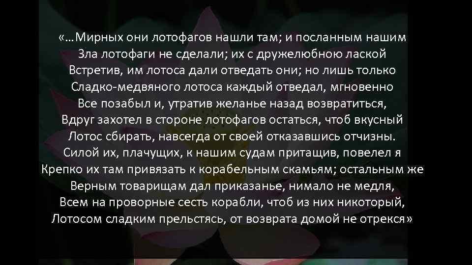 «…Мирных они лотофагов нашли там; и посланным нашим Зла лотофаги не сделали; их