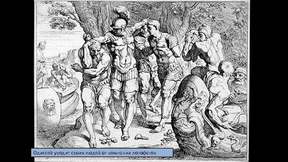 Одиссей уводит своих людей от компании лотофагов
