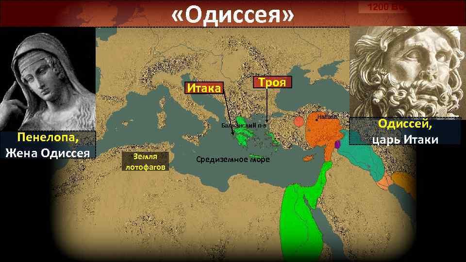 «Одиссея» Итака Пенелопа, Жена Одиссея Троя Балканский п-в Земля лотофагов Средиземное море Одиссей,