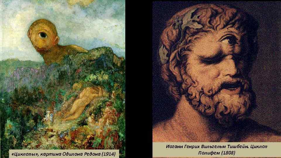«Циклопы» , картина Одилона Редона (1914) Иоганн Генрих Вильгельм Тишбейн. Циклоп Полифем (1808)