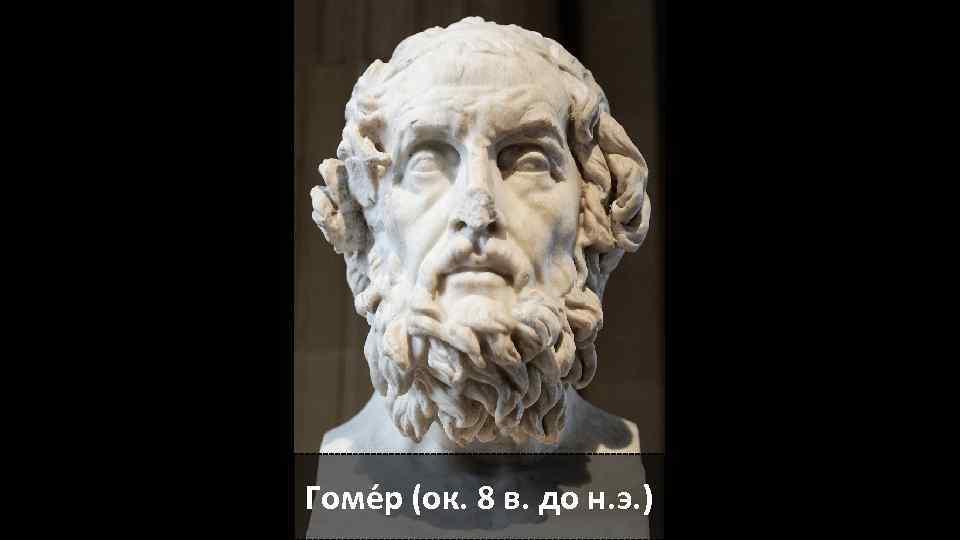 Гоме р (ок. 8 в. до н. э. )