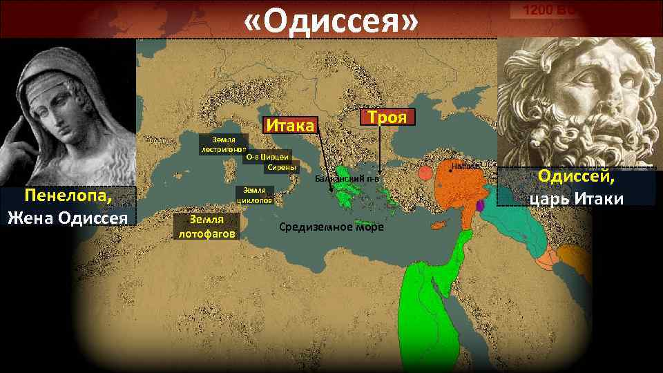 «Одиссея» Земля лестригонов Пенелопа, Жена Одиссея Итака О-в Цирцеи Сирены Троя Балканский п-в