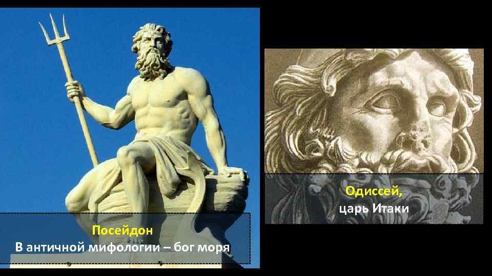 Одиссей, царь Итаки Посейдон В античной мифологии – бог моря