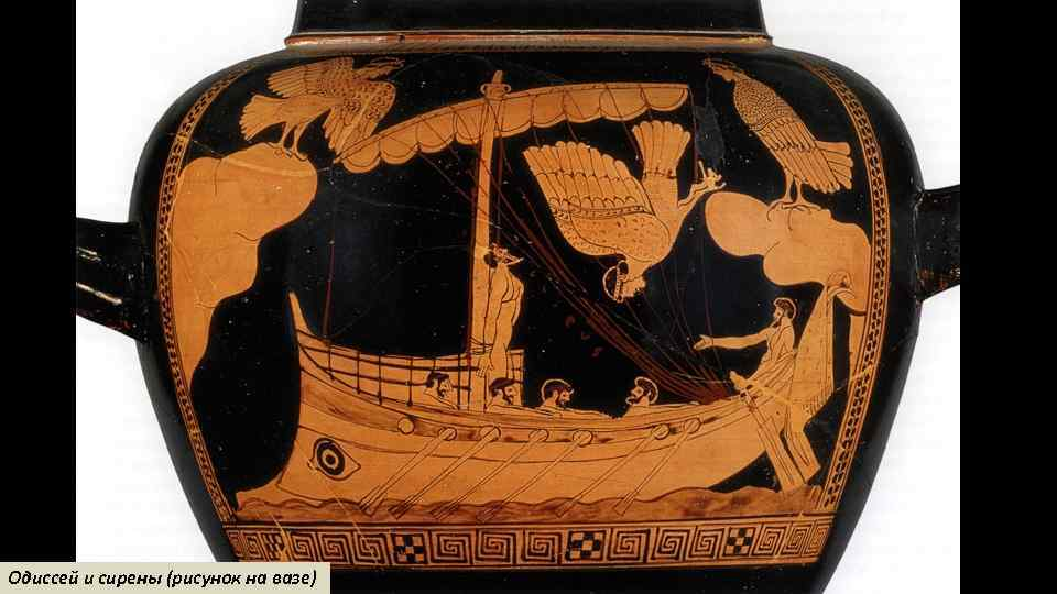 Одиссей и сирены (рисунок на вазе)