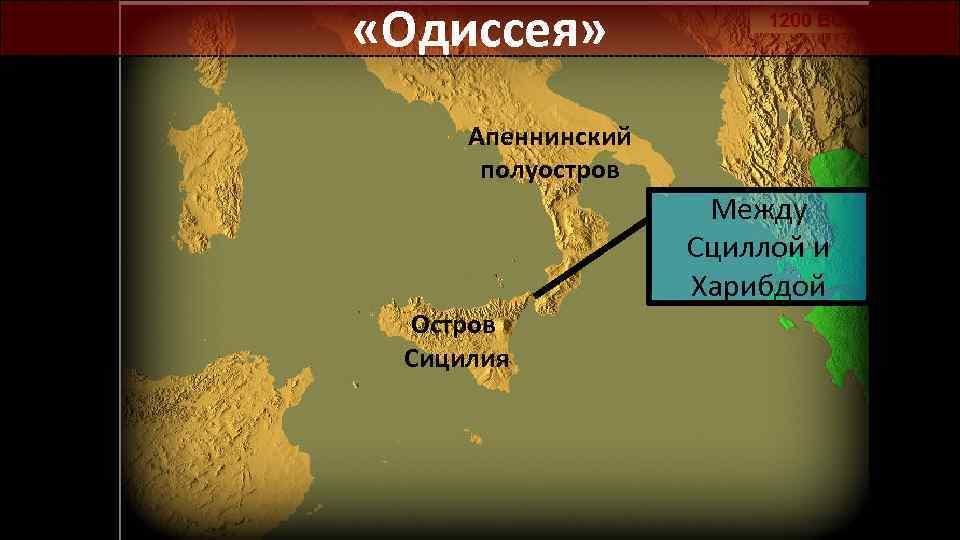 «Одиссея» Апеннинский полуостров Между Сциллой и Харибдой Остров Сицилия