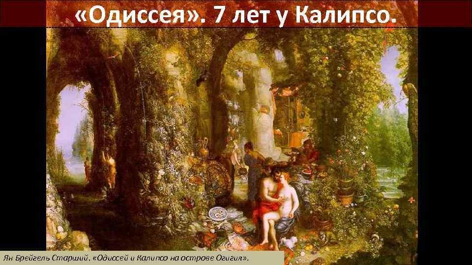 «Одиссея» . 7 лет у Калипсо. Ян Брейгель Старший. «Одиссей и Калипсо на