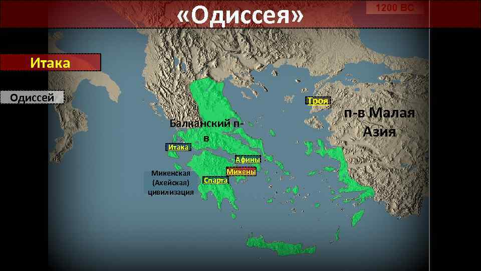 «Одиссея» Итака Одиссей Троя Балканский пв Итака Афины Микенская (Ахейская) цивилизация Микены Спарта