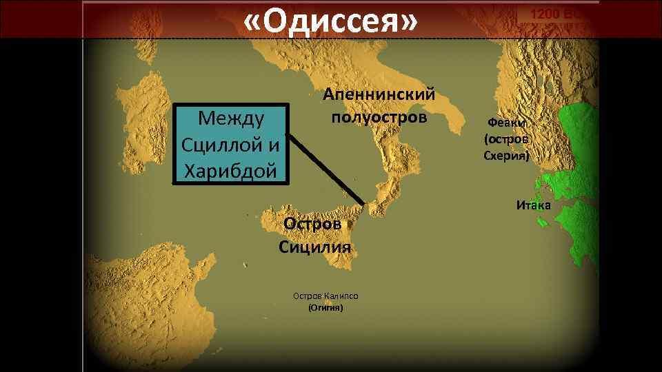 «Одиссея» Между Сциллой и Харибдой Апеннинский полуостров Остров Сицилия Остров Калипсо (Огигия) Феаки